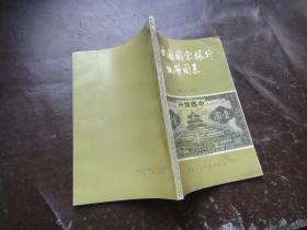 旧中国国家银行纸币图录(修订版)