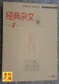 J03 《经典杂文   法制博览》 (2012年第01期)