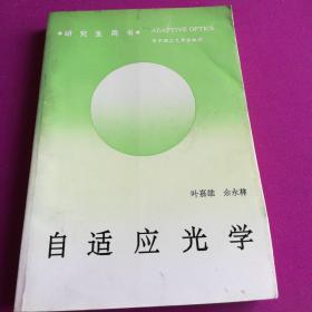 自适应光学(研究生用书