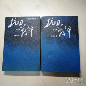 抗日战争 第一卷、第三卷 两本齐售 (王树增著)