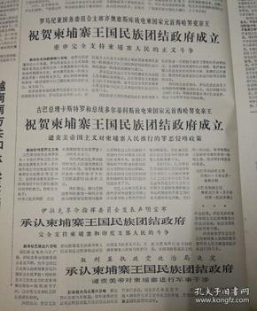 最热烈祝贺柬埔寨王国民族团结政府成立!第三版,纪念《在延安文艺座谈会上讲话》发表二十八周年。1970年5月8日《解放军报》,六版齐全!