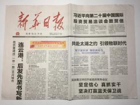 新华日报 2018年 9月9日 星期日 邮发代号:27-1