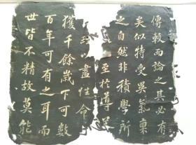明代乌金拓《戏鸿堂法帖》卷十二之《苏东坡养生论并跋》共十纸