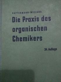 DIE  PRAXIS DES ORGANISCHEN CHEMIKERS 实践的有机化学家