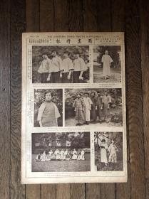 《图画时报470期》(湖州湖郡女校,中西网球比赛,黄柳霜女士,8开4版,1928年)