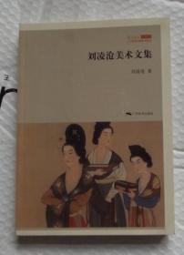 刘凌沧美术文集