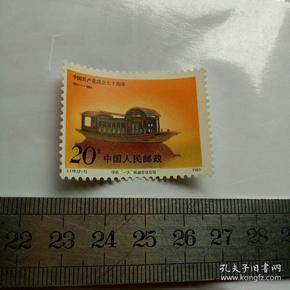 中国共产党成立七十周年J.178.(2-1)1991