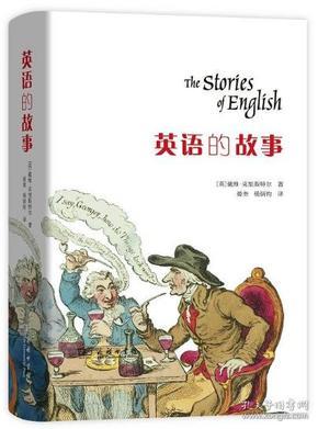 《英语的故事》(商务印书馆)