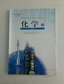 正版 高中化学课本教材 必修二2 人教版9787107176494