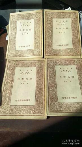 万有文库:韩昌黎集【四.六.七.八民国二十三年】四册和售