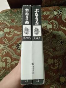 丰臣秀吉(上下册)