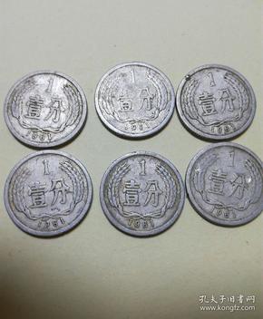 1961年壹分硬币6枚