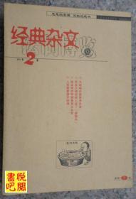 J03 《经典杂文   法制博览》 (2012年第02期)