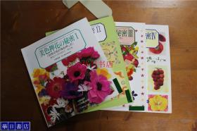 日本押花  美色押花的秘密   全4册   品好  包邮