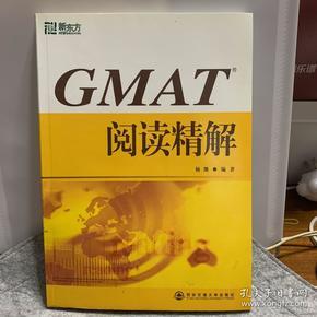 GMAT阅读精解 新东方内部教材