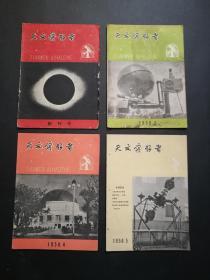 天文愛好者(53本合售,含創刊號,1958年、1959年、1960年、1963年、1964年、1965年、1978年、1979年、1980年,具體期數見描述見圖)