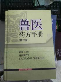(正版现货1~)兽医药方手册(修订版)9787532394661