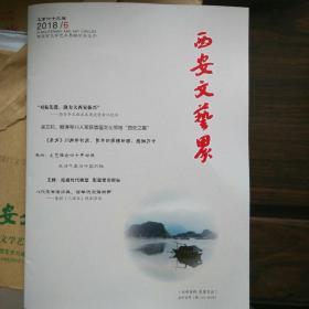 西安文艺界