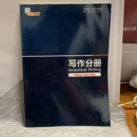 新GMAT写作分册 Analytical Writing 强化篇/精讲冲刺篇 商学院入学考试指导 新东方内部教材