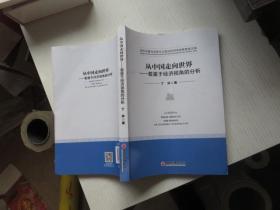 从中国走向世界 着重于经济视角的分析