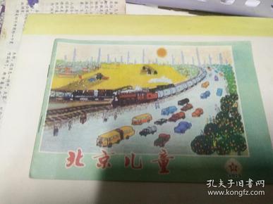 1975年(北京儿童)10期
