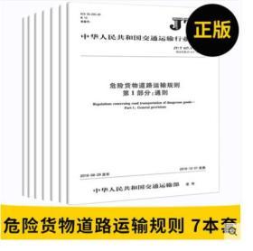 正版现货JT/T 617.1~7-2018 危险货物道路运输规则 7本套 通则/分类/品名及运输要求索引/运输包装/托运要求 装卸/运输条件及作业要求