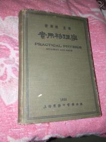 密尔根 盖尔 实用物理学 签名(精装)1926年版【南屋书架6】