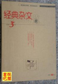 J03 《经典杂文   法制博览》 (2012年第03期)