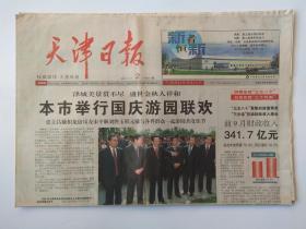 天津日报2005年10月2日【1-8版】
