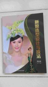 新娘造型设计与技法(整体篇)