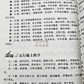 姓名学宝宝起名字取名大全专用姓氏搭配五行生肖笔画取名改名书籍民间习俗常用