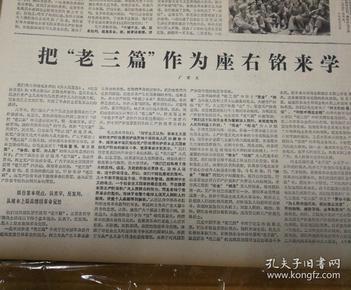 """把""""老三篇""""作为座右铭来学!1970年5月9日《解放军报》"""