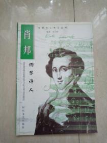 世界名人传记丛书-肖邦:钢琴诗人