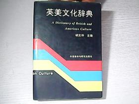 英美文化辞典
