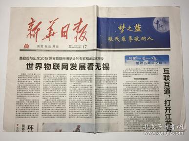 新华日报 2018年 9月17日 星期一 邮发代号:27-1