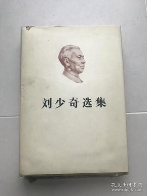 王光美 签名本《刘少奇选集》上卷,精装,带护封