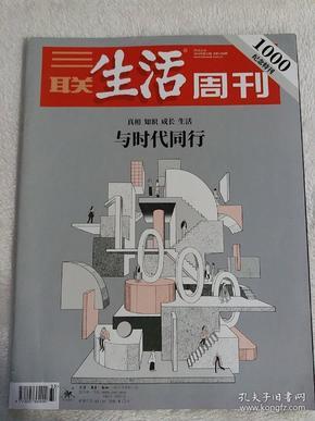 三联生活周刊1000纪念特刊