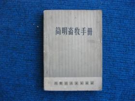 简明畜牧手册(1974语录)