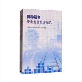 促销书_特种设备安全监督管理概论 作者:中国特种设备安全与节能促进会编著-标准出版社
