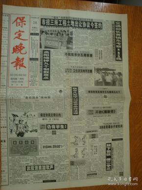 1997年6月28日《保定晚报》(国家体委规范奥运金牌奖励办法)