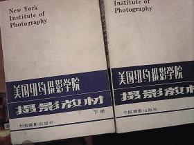 美国纽约摄影学院摄影教材上下