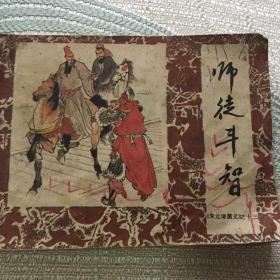 师徒斗智(朱元璋演义之十三)(周申绘画)