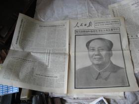 文革时期报纸 . 人民日报 1976年9月10日  伟大的领袖和导师毛泽东主席永垂不朽