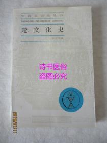 楚文化史——中国文化史丛书