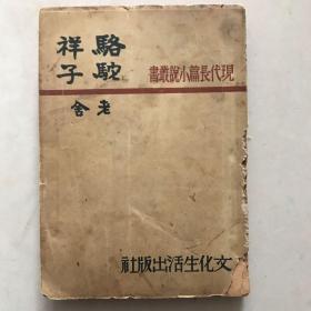 骆驼祥子.老舍/民国37年沪六版