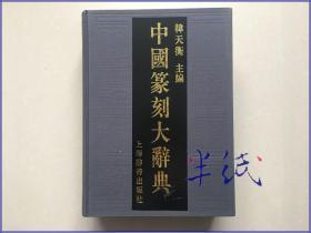 中国篆刻大辞典  韩天衡主编  2003年初版精装