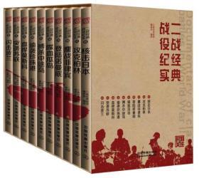 二战经典战役纪实(共10册)/时刻关注 正版 二战经典战役编委会译  9787113206024