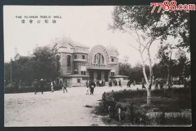 民国明信片·抚顺公会堂