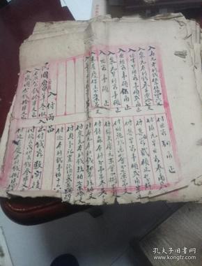 民国手抄本  账簿   毛笔手抄  18个筒子页   散页  没有前后