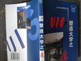 UIS塑造大学之魂:云南大学形象设计与塑造